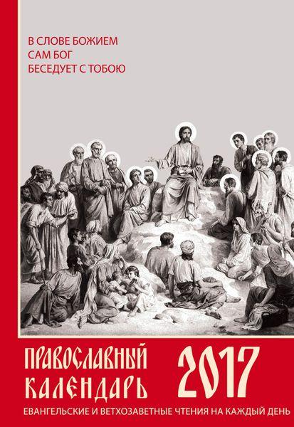 Евангельские и ветхозаветные чтения на каждый день. Православный календарь. 2017 год ( 978-5-699-89876-3 )