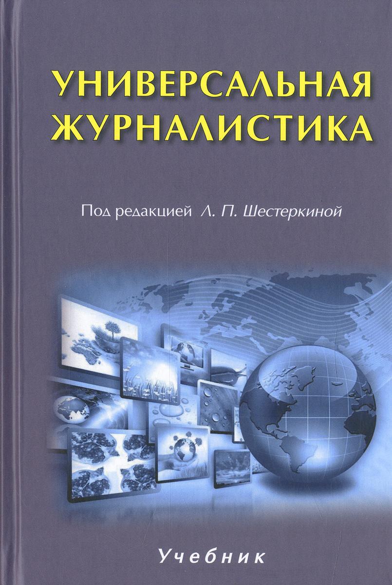 Универсальная журналистика. Учебник