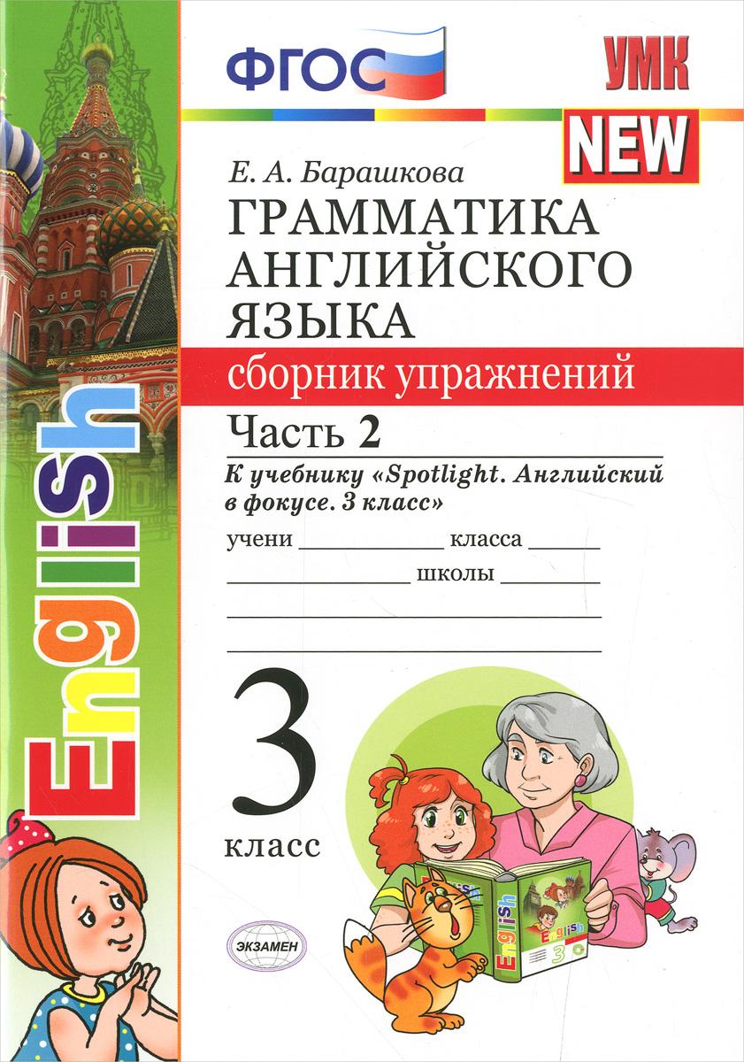 Английский язык. 3 класс. Грамматика. Сборник упражнений. К учебнику Н. И. Быковой. Часть 2