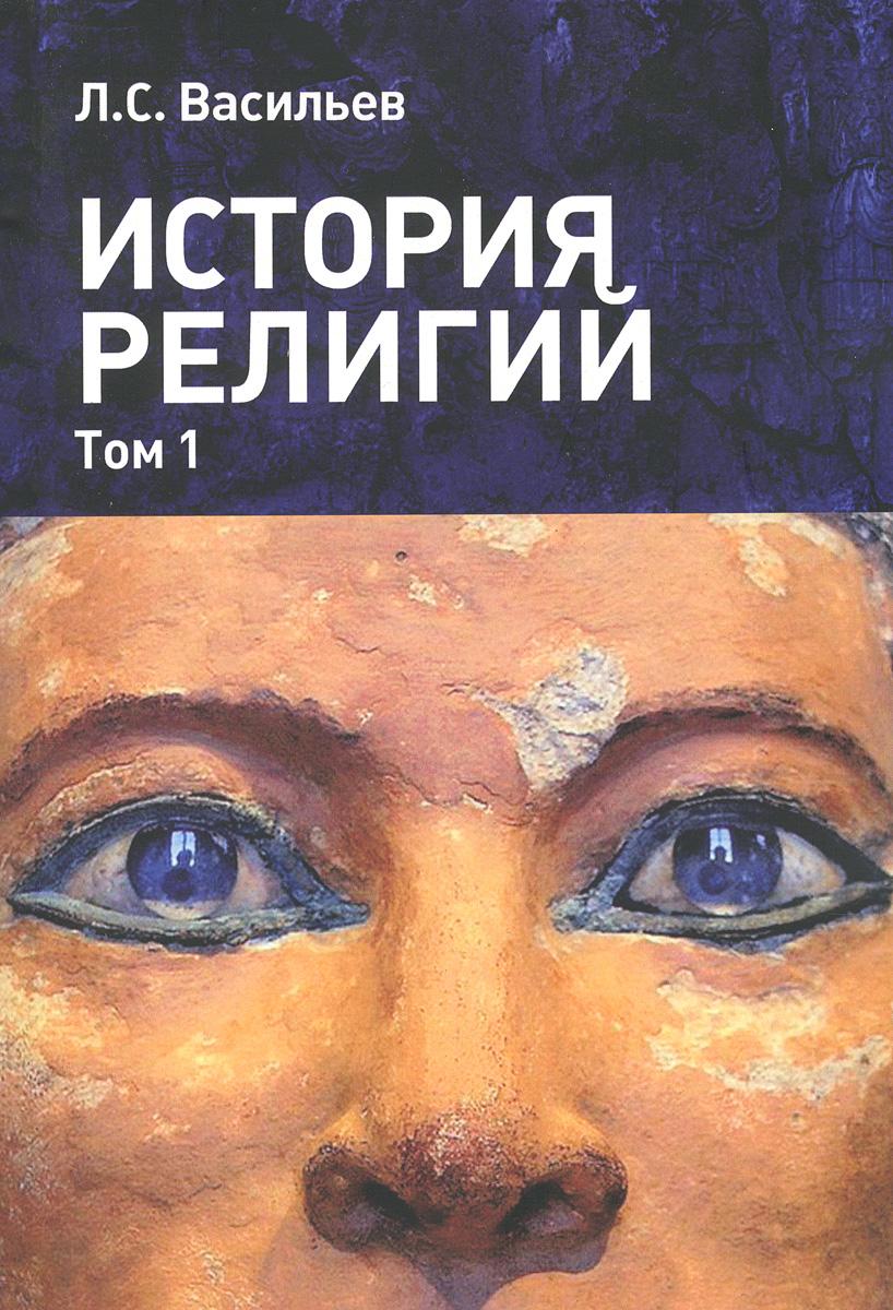История религий. Учебное пособие в 2 томах. Том 1