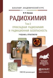 Радиохимия в 2 т. Т.2 Прикладная радиохимия и радиационная безопасность. Учебник и практикум для академического бакалавриата