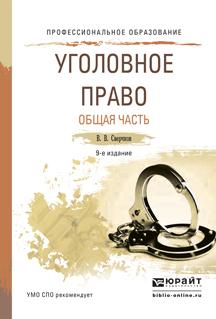 Сверчков В.В. Уголовное право. Общая часть 9-е изд., пер. и доп. Учебное пособие для СПО