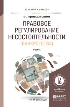 Правовое регулирование несостоятельности (банкротства). Учебник