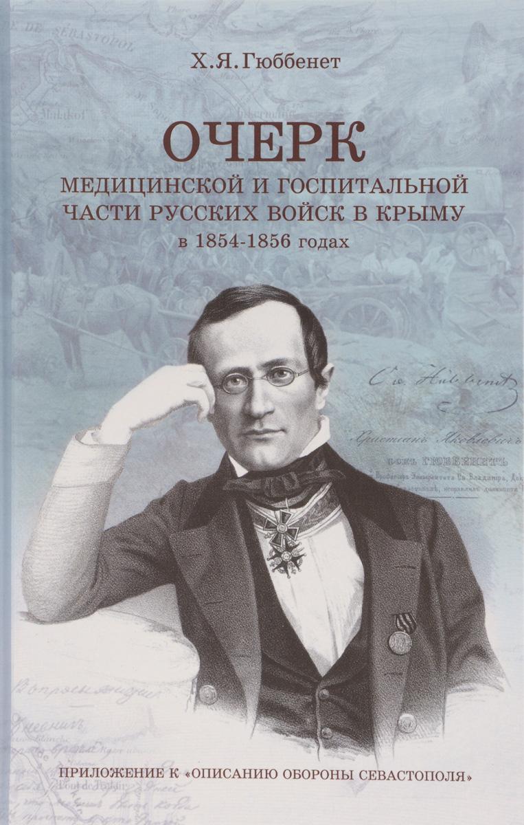 Очерк медицинской и госпитальной части русских войск в Крыму в 1854-1856 годах