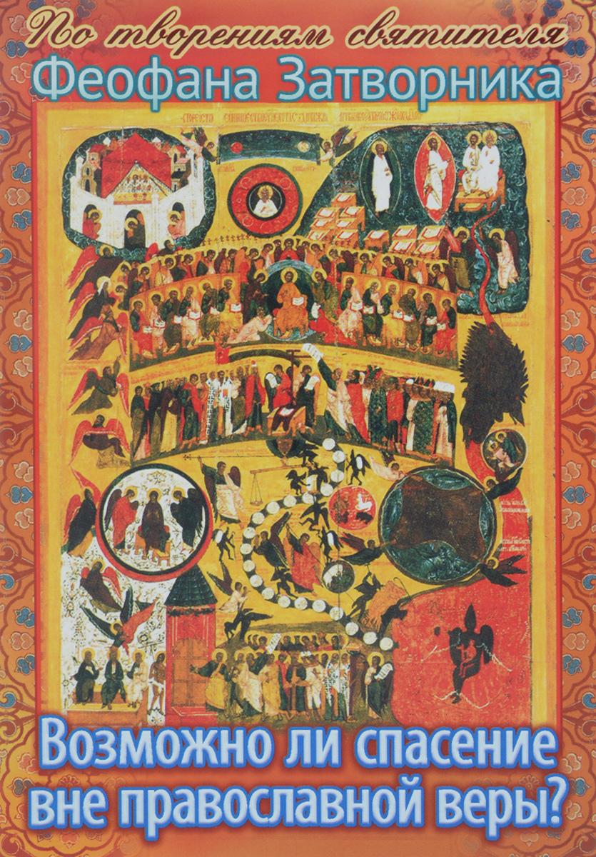 Возможно ли спасение вне Православной веры? По творениям святителя Феофана Затворника
