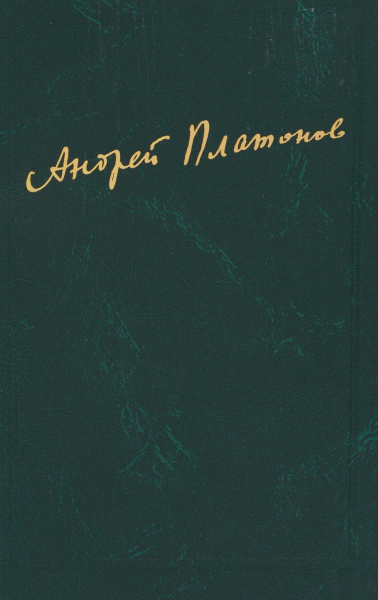 Андрей Платонов. Сочинения. Том 2. 1926-1927