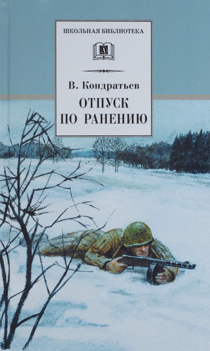 В. Кондратьев Отпуск по ранению