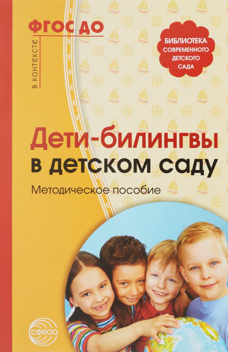 Дети-билингвы в детском саду. Методическое пособие