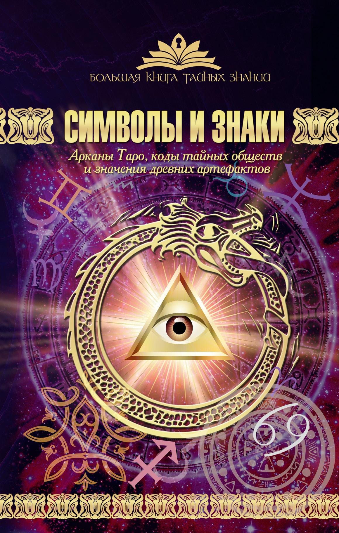 Zakazat.ru Символы и знаки. Арканы Таро, коды тайных обществ и значения древних артефактов.