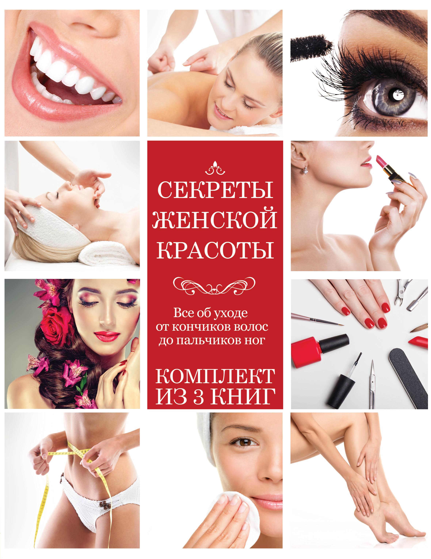 Секреты женской красоты жаки рипли книга женской красоты и здоровья
