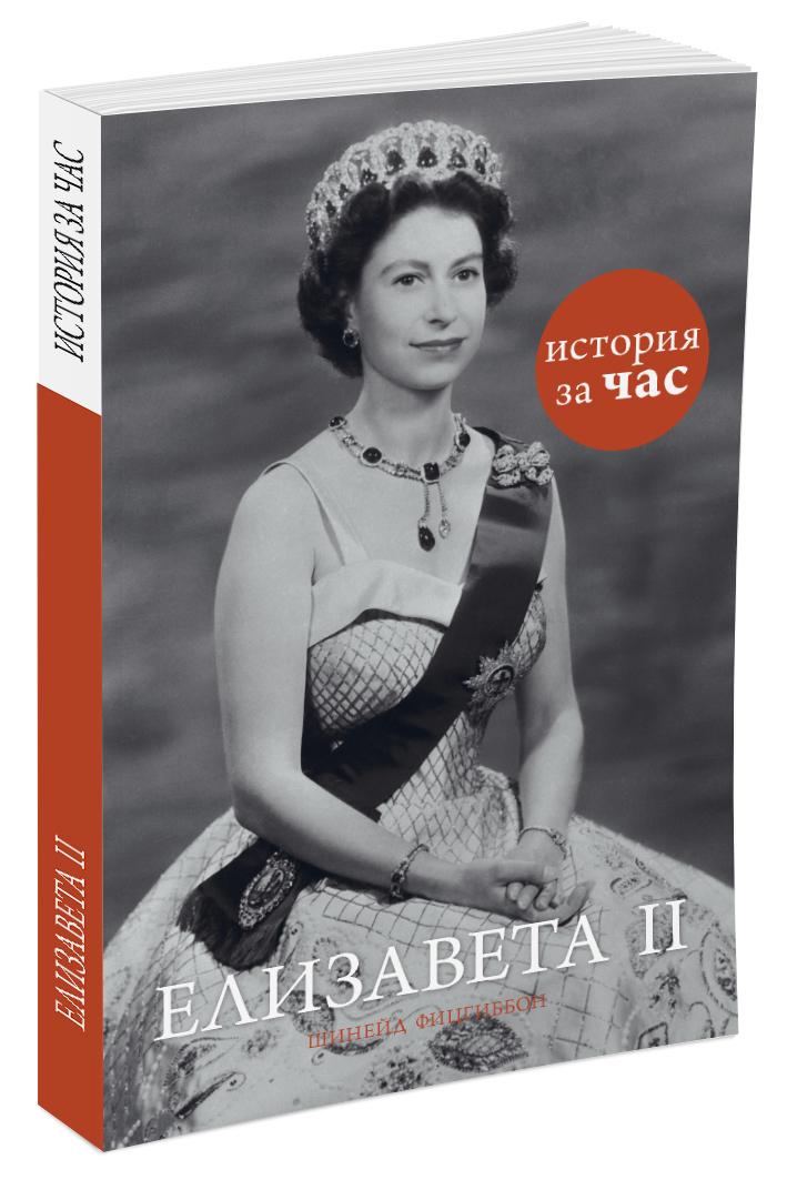 Елизавета II. История за час