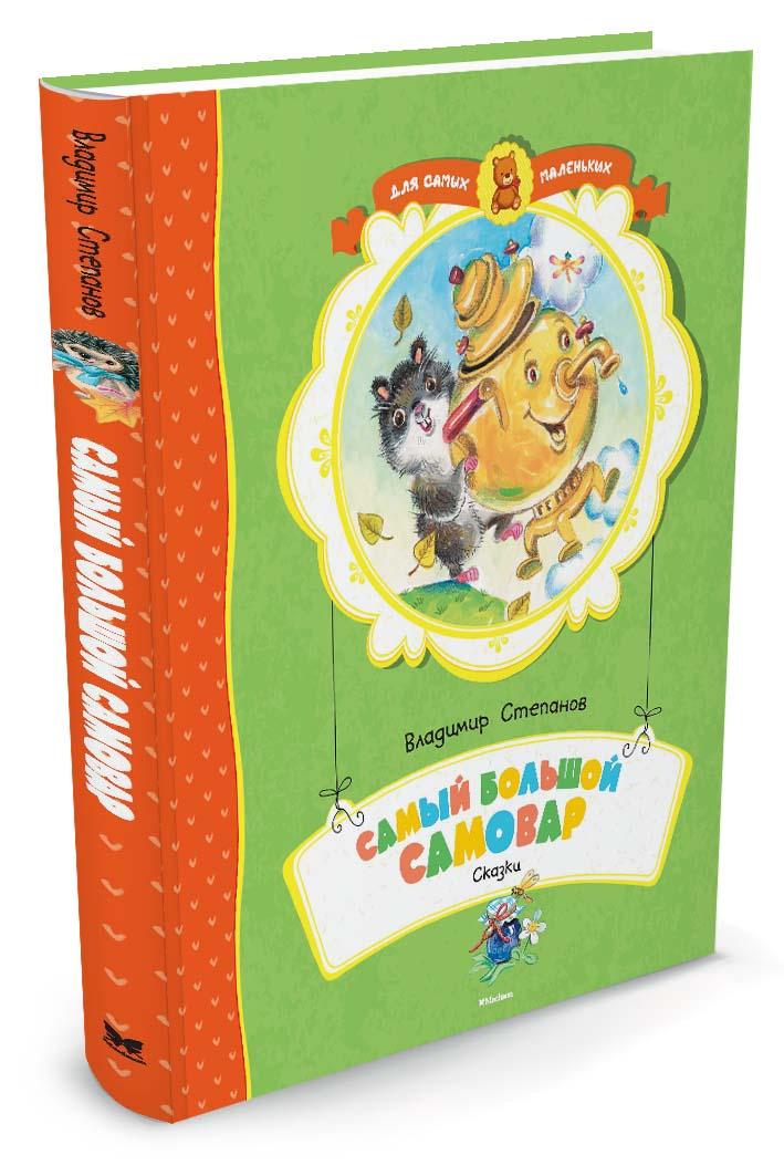 Самый большой самовар12296407В этой книжке для малышей собраны новые сказки известного детского писателя и поэта Владимира Степанова. Герои этих сказок – лесные зверята. Они дружат, порой шалят, придумывают разные игры, помогают друг другу, изучают родную природу и учатся находить в ней чудеса. Малышам наверняка понравятся добрые, смешные, иногда поучительные сказки, рассказанные с тёплой, доверительной интонацией.