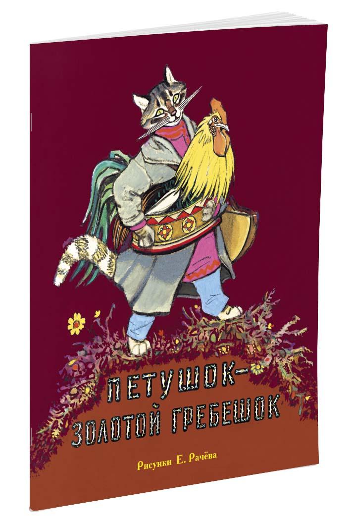 Петушок - золотой гребешок ( 978-5-389-11095-3 )