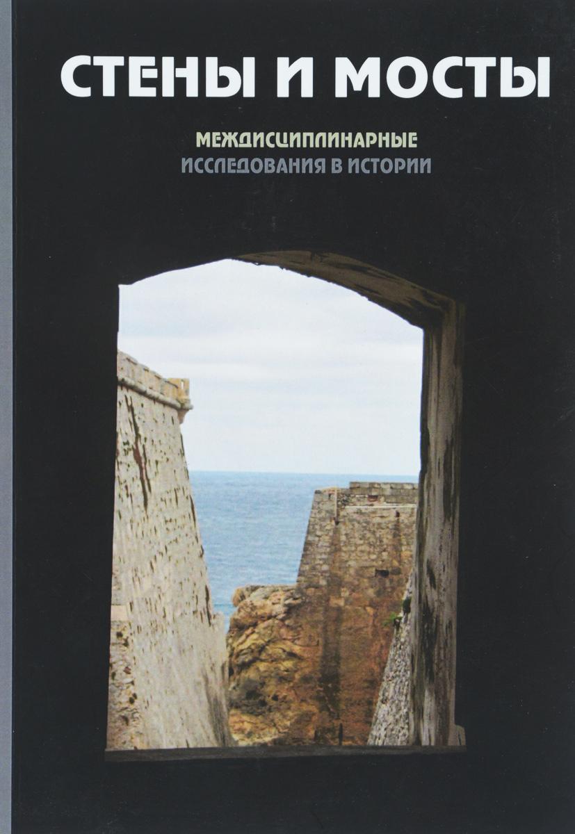 """""""Стены и мосты"""" - IV. Междисциплинарные исследования в истории"""