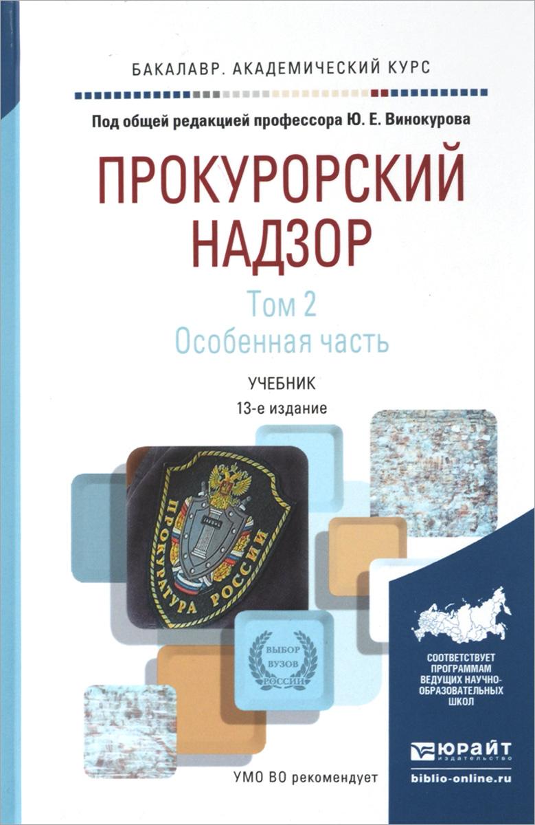 Прокурорский надзор. В 2 томах. Том 2. Особенная часть. Учебник