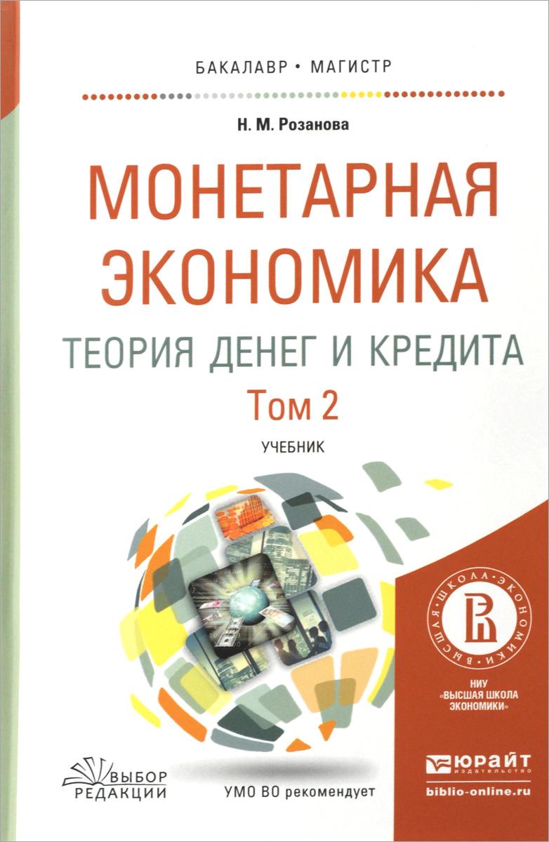 Монетная экономика. Теория денег и кредита. В 2 томах. Том 2. Учебник