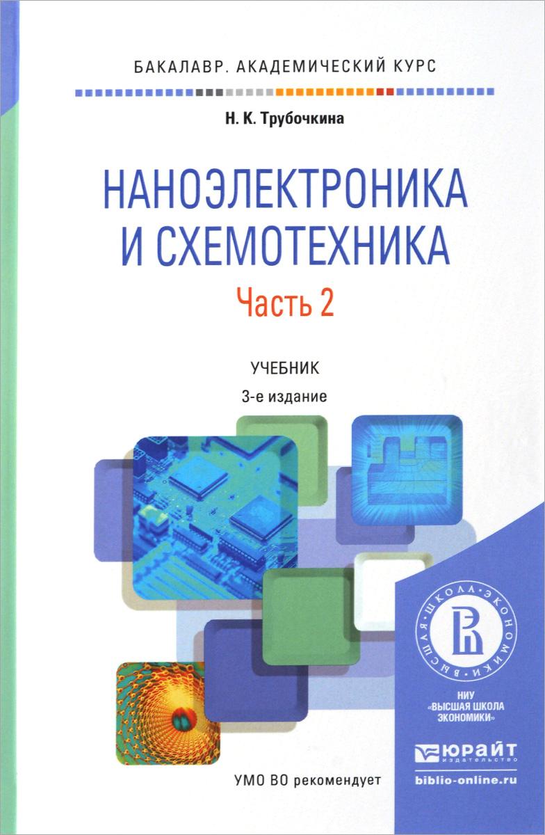 Наноэлектроника и схемотехника. В 2 частях. Часть 2. Учебник