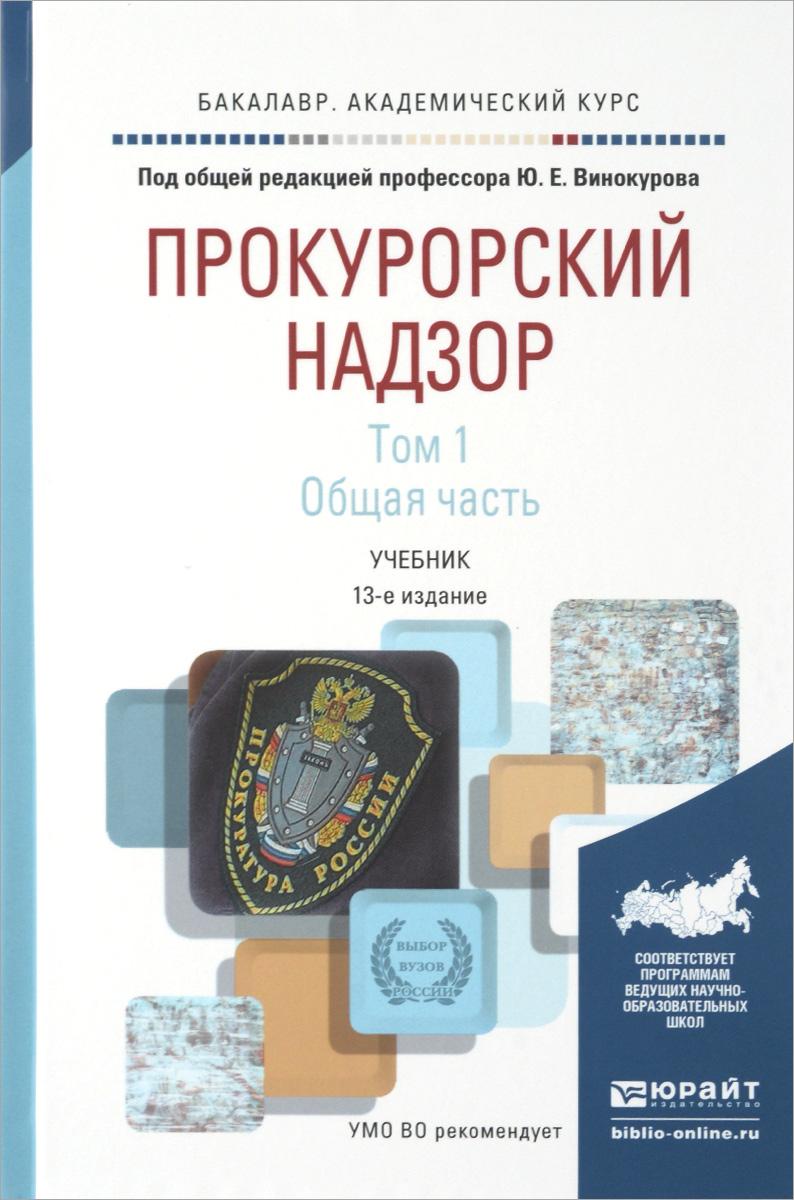 Прокурорский надзор. В 2 томах. Том 1. Общая часть. Учебник