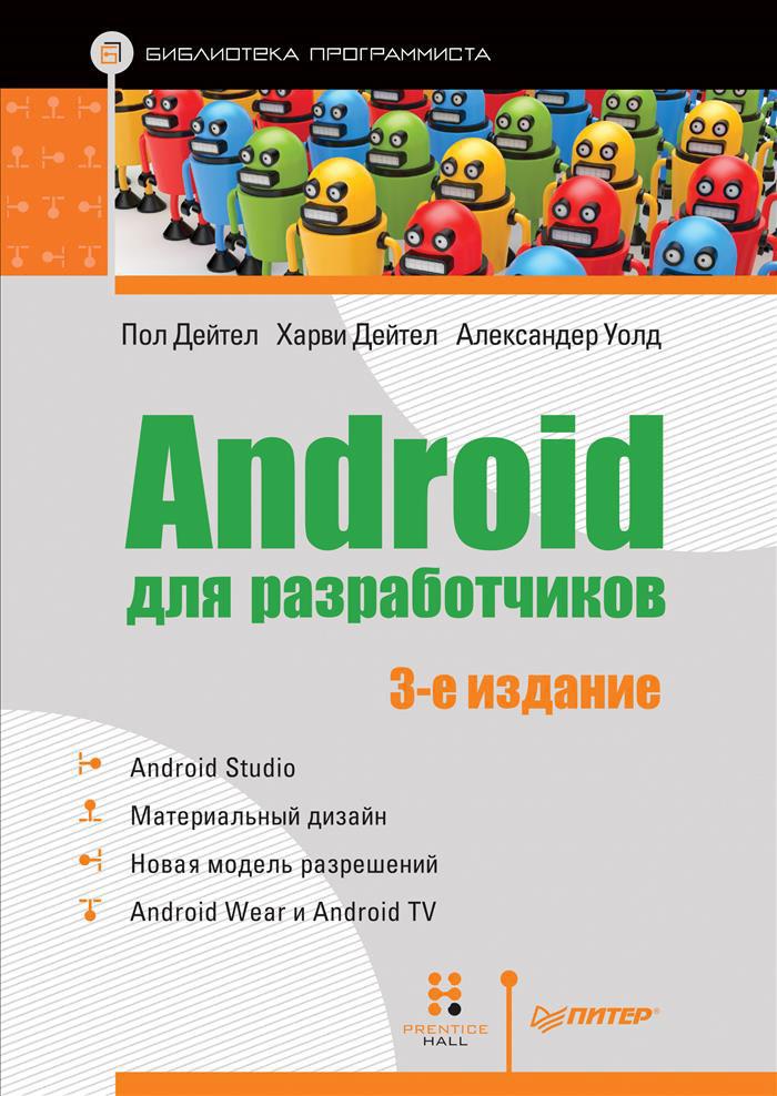 Android для разработчиков ( 978-5-496-02371-9, 978-0134289366 )