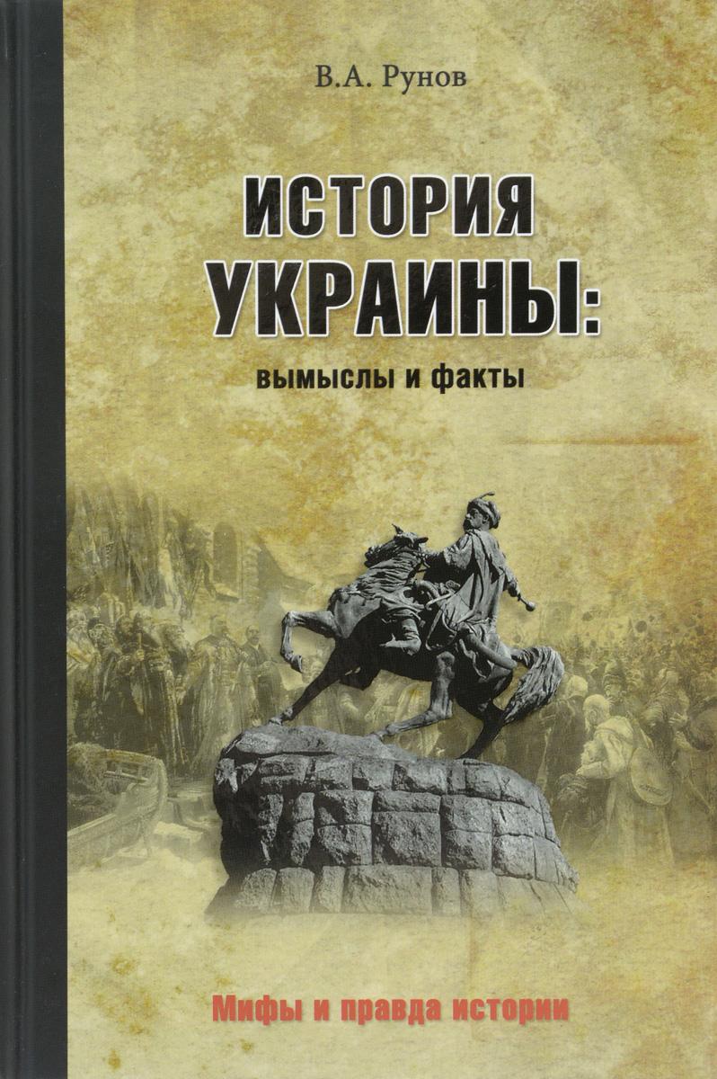 История Украины. Вымыслы и факты ( 978-5-4444-2863-4 )