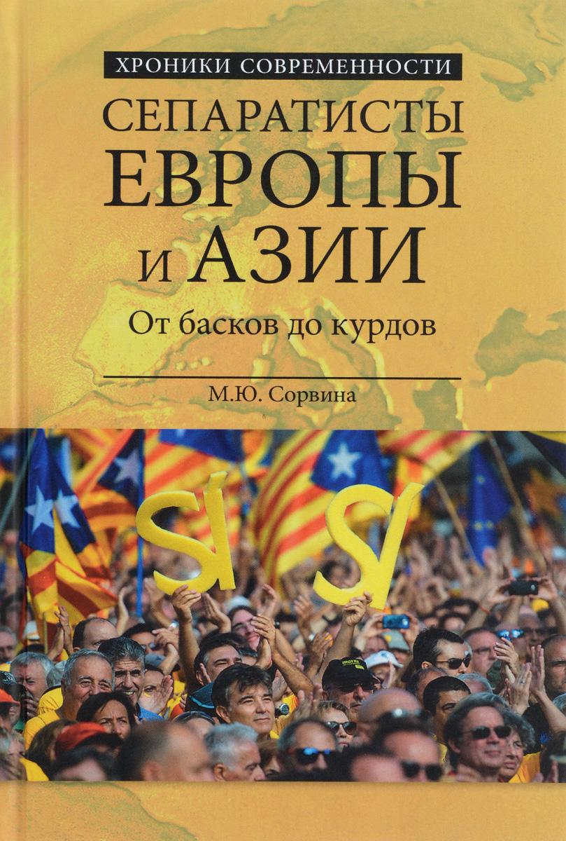М. Ю. Сорвина Сепаратисты Европы и Азии. От басков до курдов