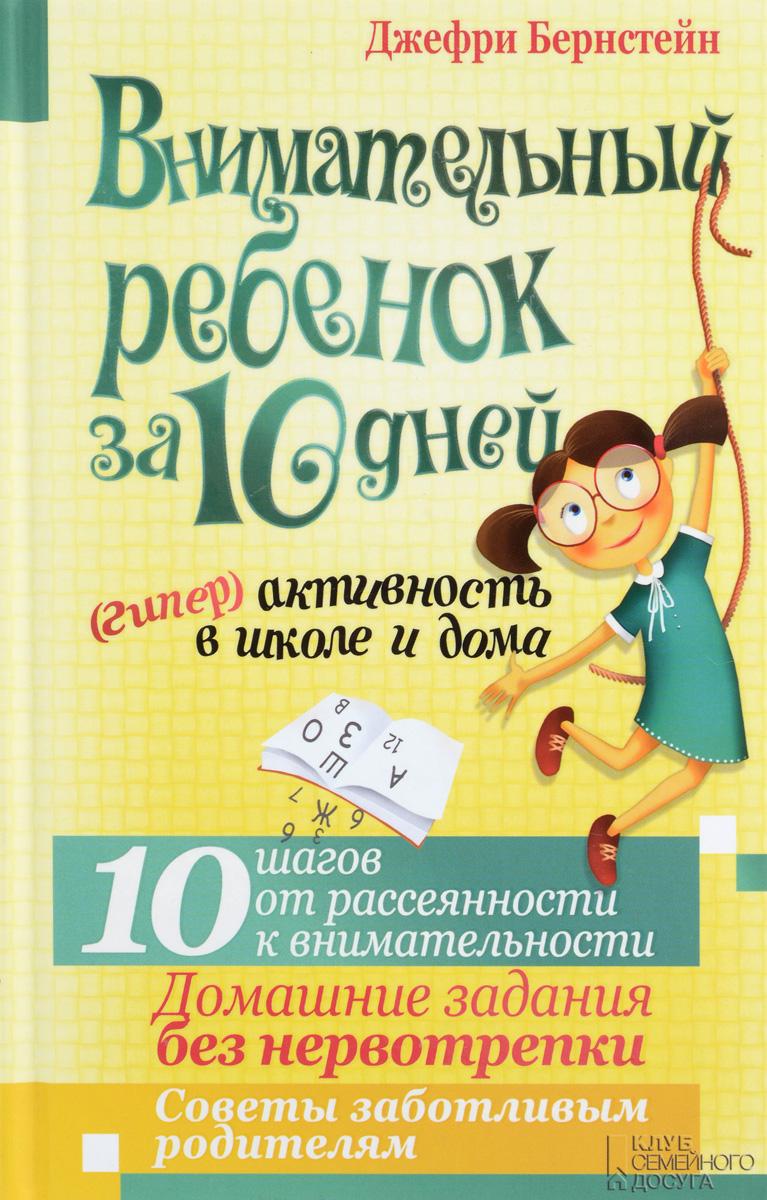 Внимательный ребенок за 10 дней. (Гипер)активность в школе и дома