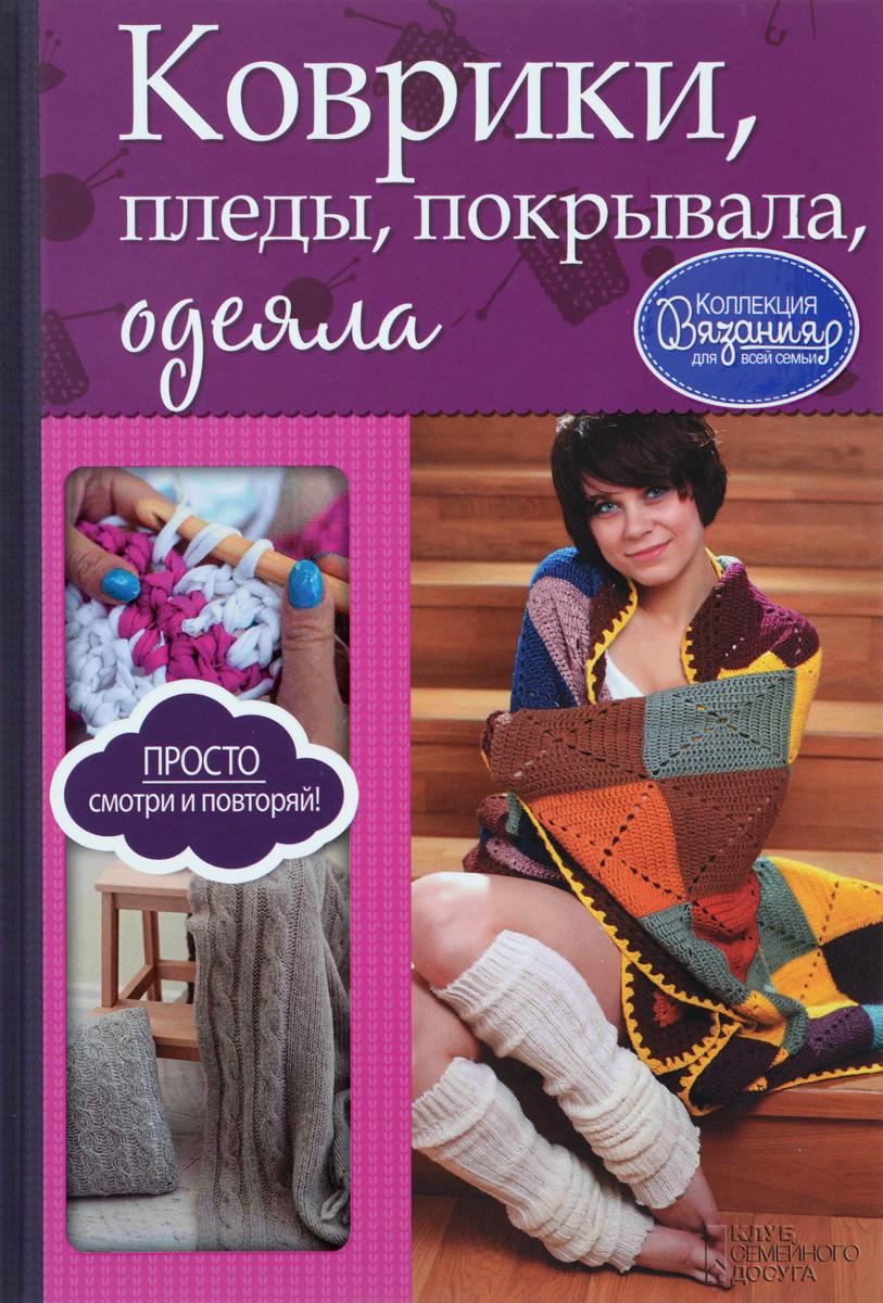 Коврики, пледы, покрывала, одеяла