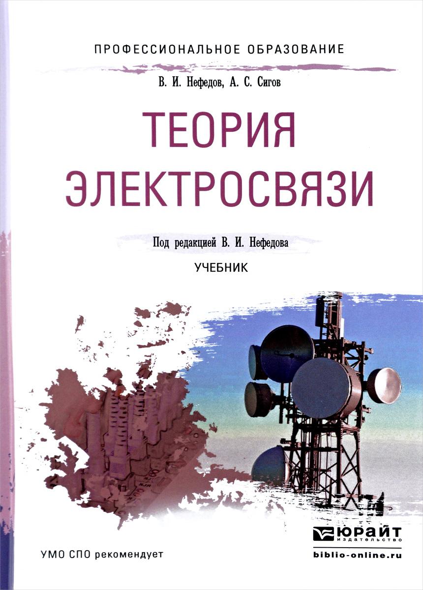 Теория электросвязи. Учебник