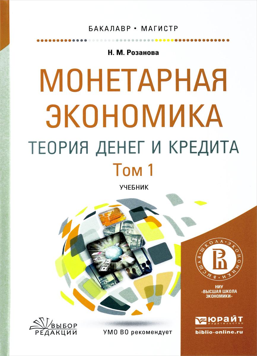 Монетарная экономика. Теория денег и кредита. Учебник. В 2 томах. Том 1