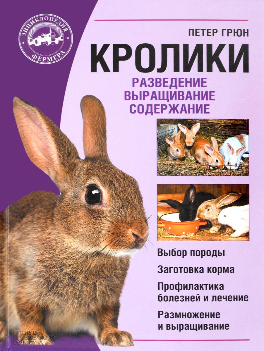 Кролики. Разведение. Выращивание. Содержание ( 978-5-9910-3432-6, 3-8001-7466-9, 978-617-12-0108-8 )