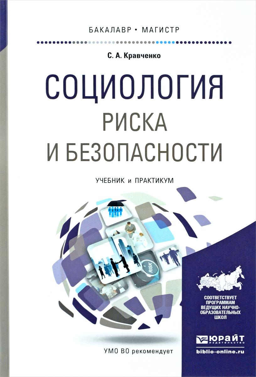 Социология риска и безопасности. Учебник и практикум