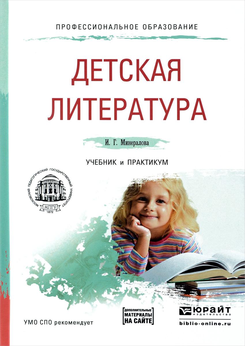 Детская Литература. Учебник и практикум