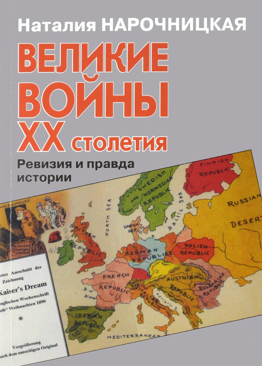 Великие войны ХХ столетия. Ревизия и правда истории ( 978-5-4444-3793-3 )
