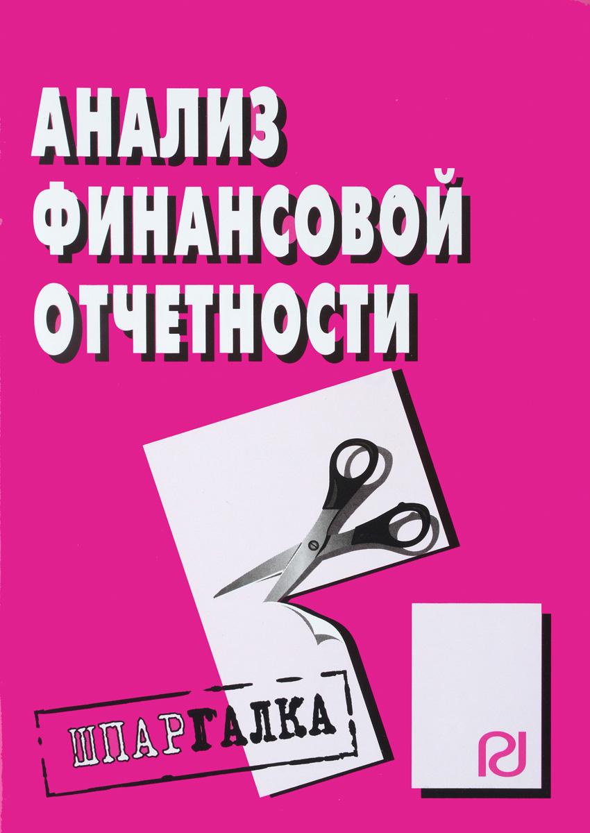 Анализ финансовой отчетности. Шпаргалка ( 978-5-369-01157-7 )