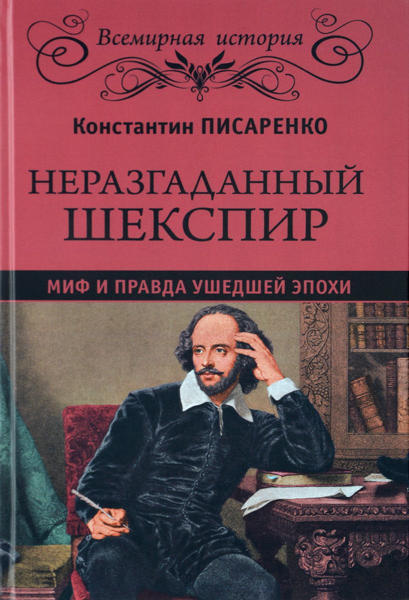 Zakazat.ru: Неразгаданный Шекспир. Миф и правда ушедшей эпохи. Константин Писаренко