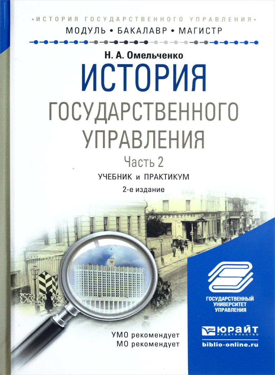 История государственного управления. Учебник и практикум. В 2 частях. Часть 2