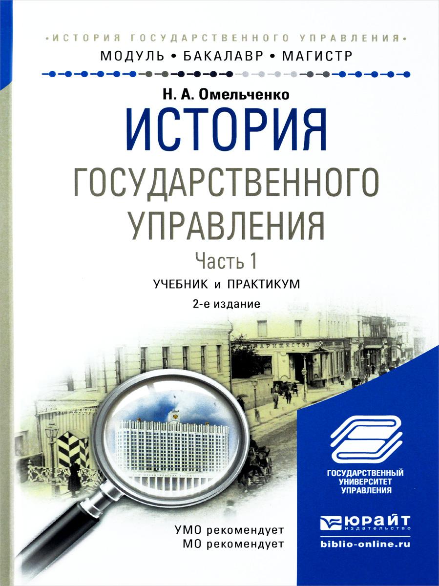 История государственного управления. В 2 частях. Часть 1. Учебник и практикум