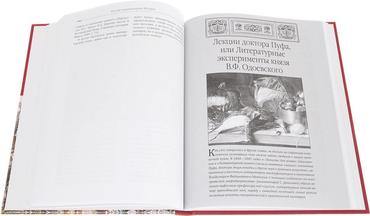 Русская охотничья кухня. История. Практика (комплект из 2 книг)