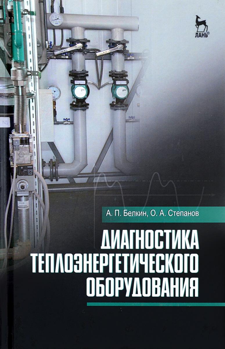Диагностика теплоэнергетического оборудования. Учебное пособие
