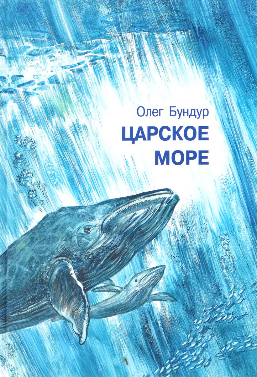Царское море12296407Карское море - Царское море. Потому что здесь - Арктика. В Царском море можно увидеть белую радугу. Такую же белую, как свежевыпавший снег и полярная лисица. Но в этом белом мире живут разные цвета: зеленовато-голубое северное сияние, ярко-багровое солнце на закате и, конечно, цвет морской волны. А ещё в этом мире живут моряки. Они любят Арктику, уважают её. Вместе с ними путешествовал автор этой книжки. И записывал свои наблюдения. Ведь об Арктике столько можно рассказать! О ледоколах, о моряках, о том, почему море солёное, а вода на судне - пресная и о многом-многом другом... Счастливого плаванья!