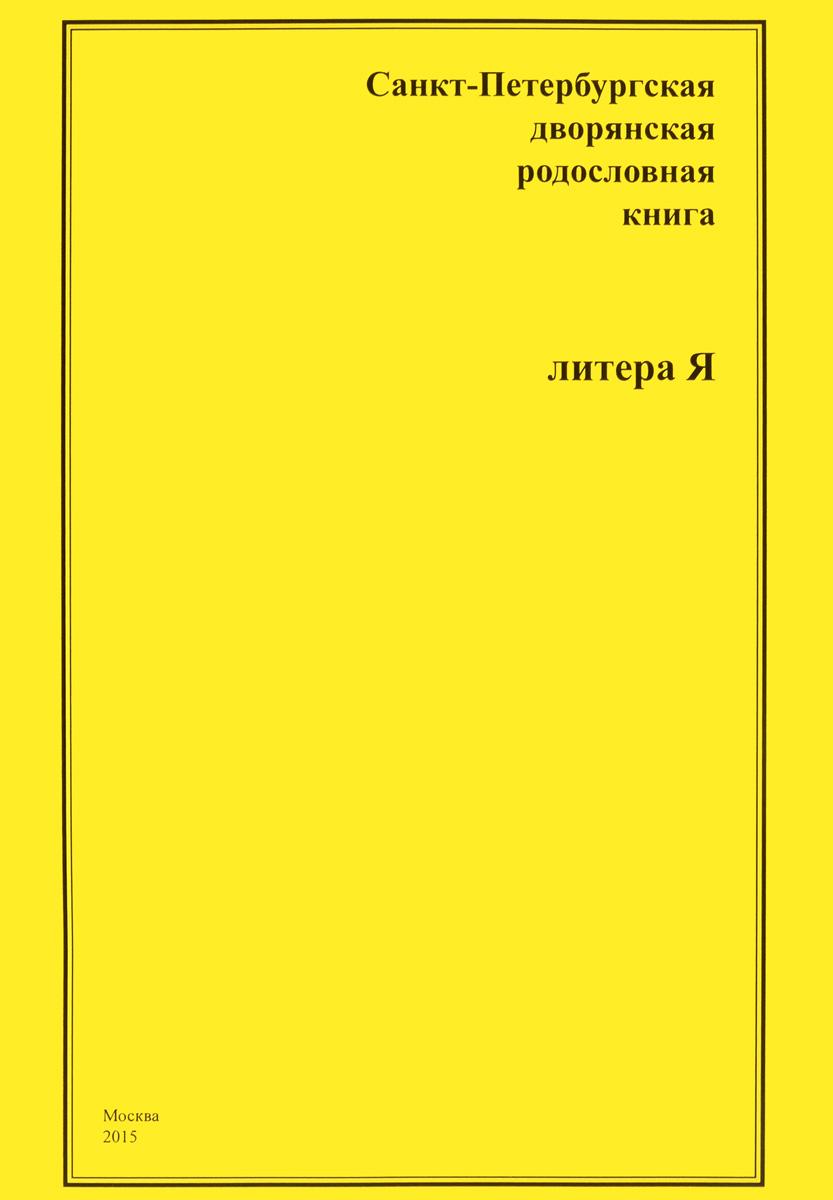 Санкт-Петербургская дворянская родословная книга. Литера Я