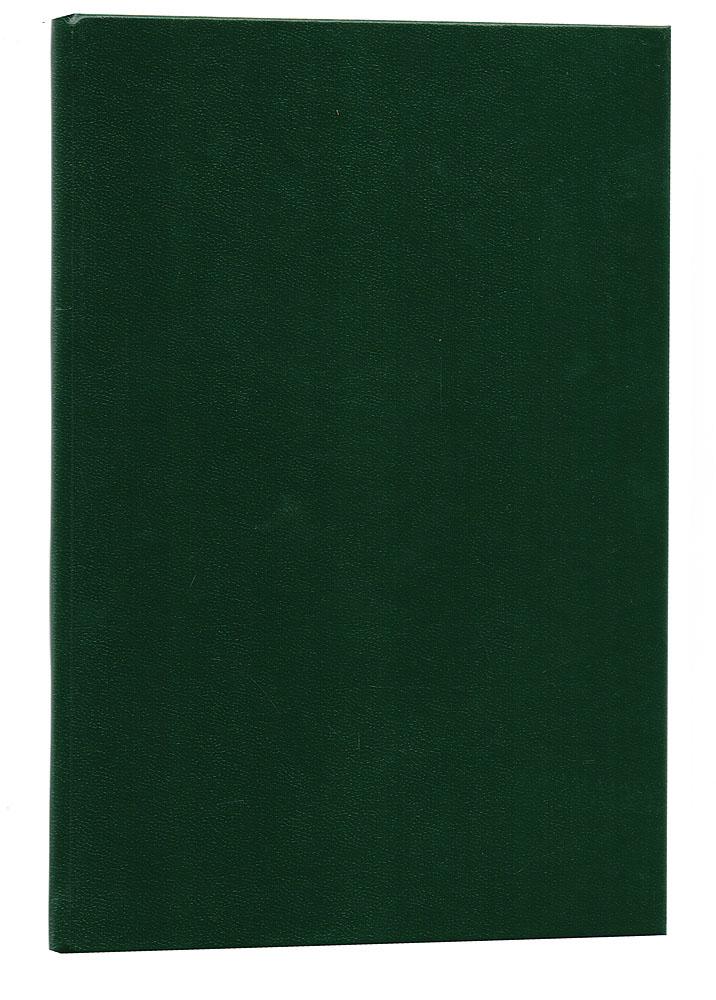 Наука и жизнь. Часть первая125жЖС_желтый поддон, синяя решеткаПрижизненное издание. Петроград, 1918 год. Научное химико-техническое издательство. Новодельный переплет. Сохранена оригинальная обложка. Сохранность хорошая. Из предисловия к изданию: Книжка представляет собой частичную сводку научно-популярных речей, произнесенных, преимущественно при торжественной обстановке, в продолжение почти 25-летнего периода. Приуроченные к определенным случаям, к дням праздников науки, посвященные творческой мысли и творцам в области химии, эти речи, быть может, и ныне внесут некоторую долю праздничного настроения в будничные дни нашей жизни. По крайней мере автор, изъявив согласие на издание его скромных трудов, предполагал, что, подобно тому, как некогда в сердцах его слушателей, ныне же в сердцах его читателей зазвучать те основные аккорды, которые проводятся во всех его речах, а, именно: любовь к науке и великим ее представителям, вера в мощь науки, как освободительницы человечества от духовного и физического ига, и твердое...