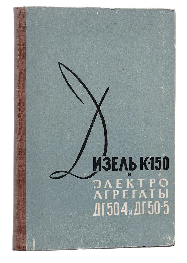 Дизель К-150 и электроагрегаты ДГ 50-4 и ДГ 50-5