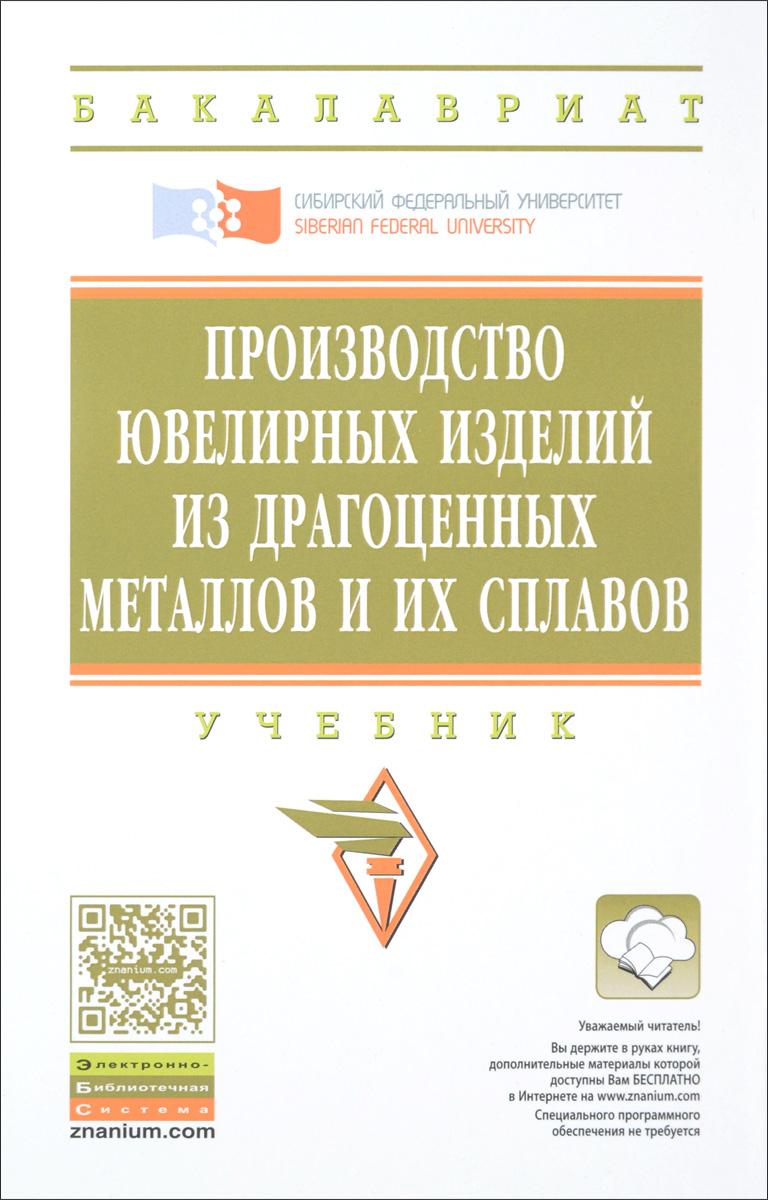 Производство ювелирных изделий из драгоценных металлов. Учебник