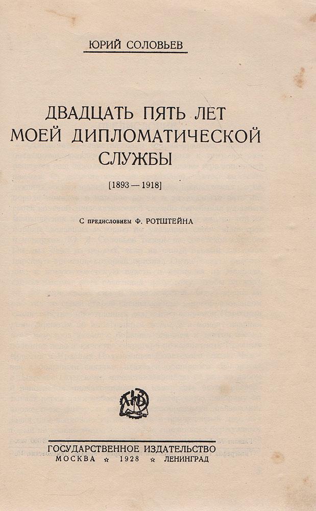 Двадцать пять лет моей дипломатической службы 1893-1918