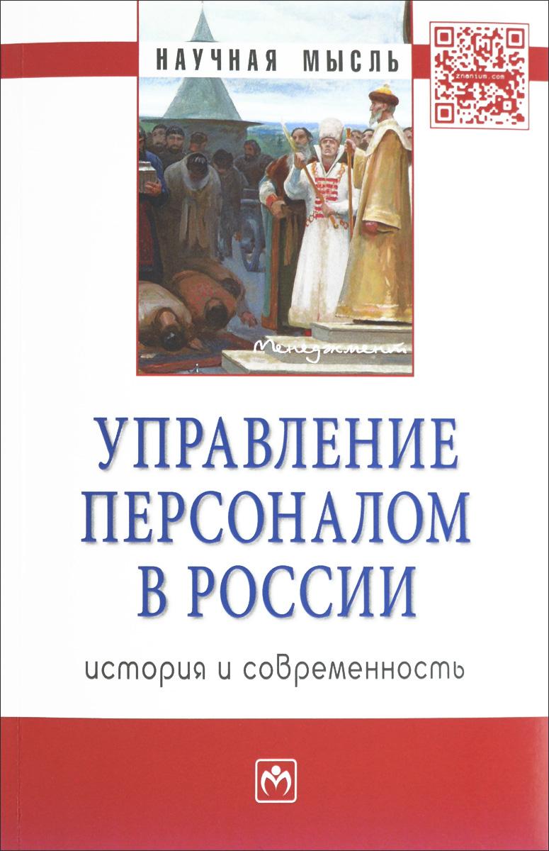 Управление персоналом в России. История и современность