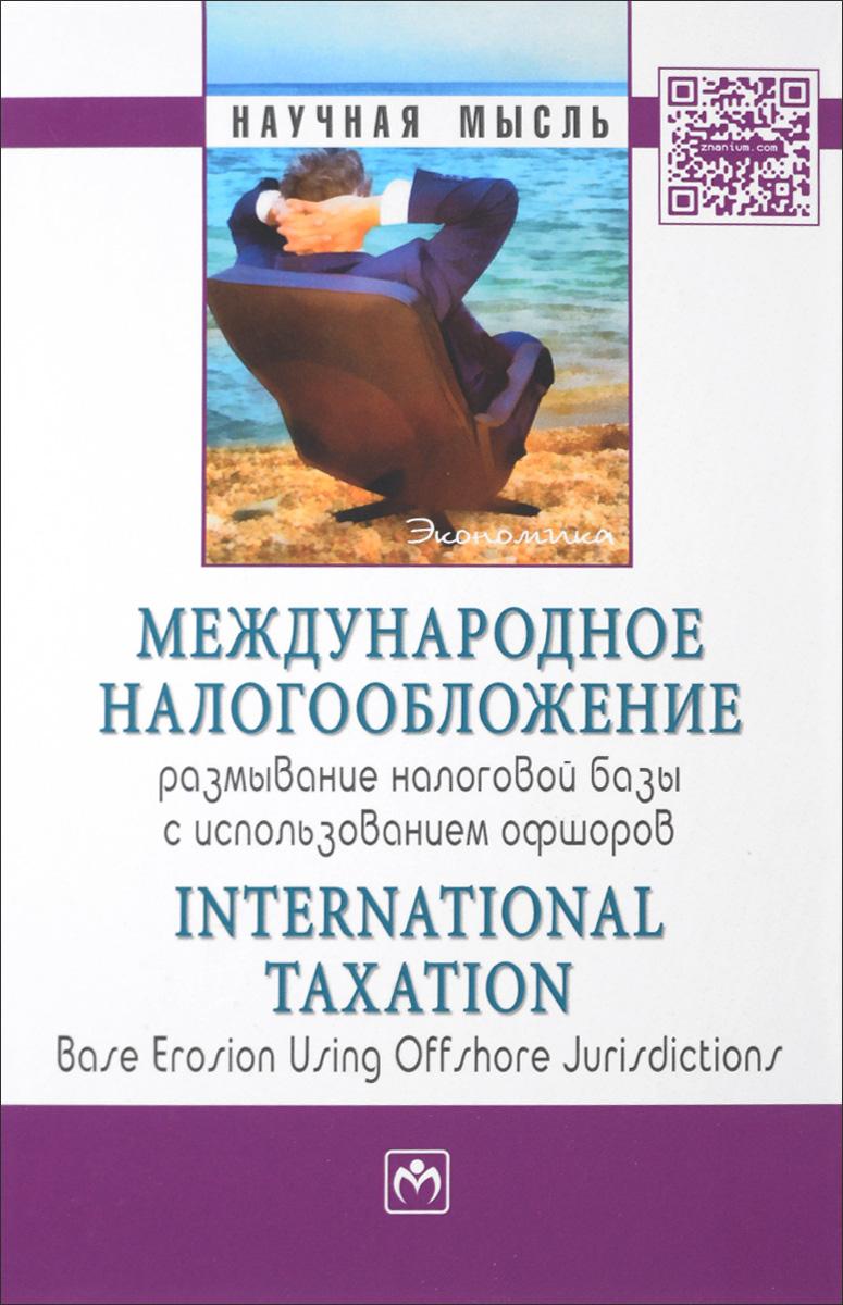 Международное налогообложение. Размывание налоговой базы с использованием офшоров
