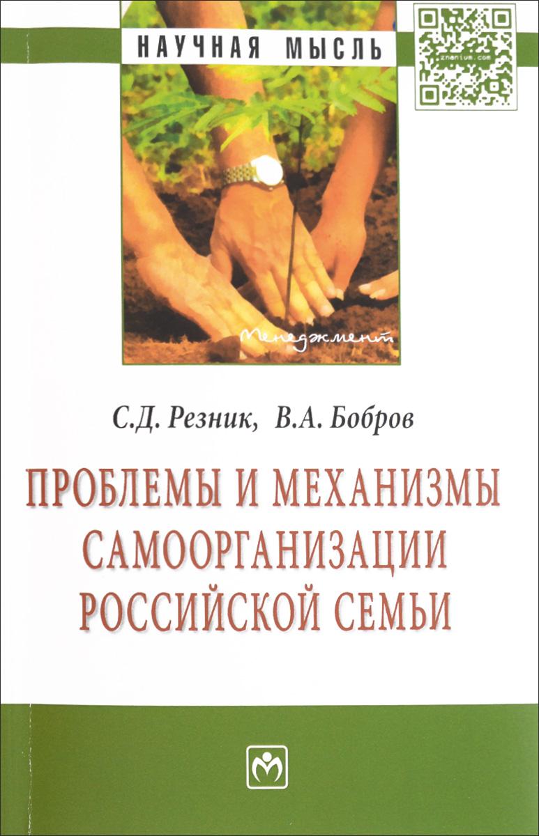 Проблемы и механизмы самоорганизации российской семьи ( 978-5-16-009895-1 )