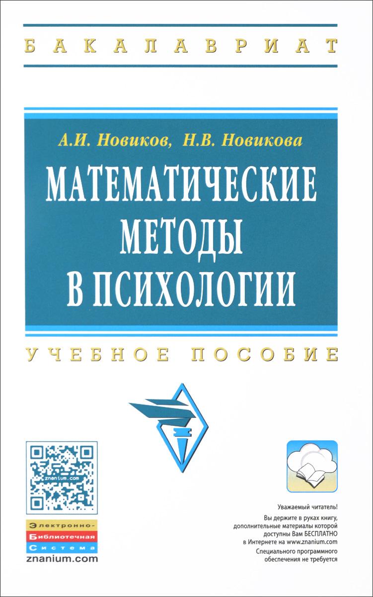 Математические методы в психологии. Учебное пособие