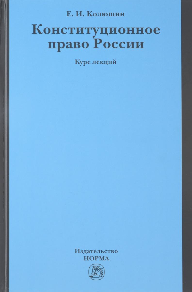 Конституционное право России. Курс лекций